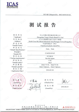 PA6尼龙薄片ICAS物性检测报告