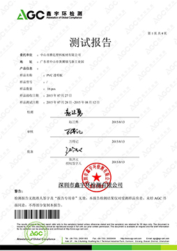 PVC透明板UL防火报告