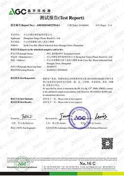 PVC透明板RoHS检测报告