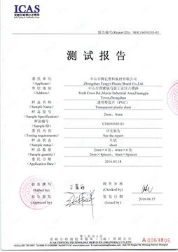 PVC透明板ICAS物性检测报告